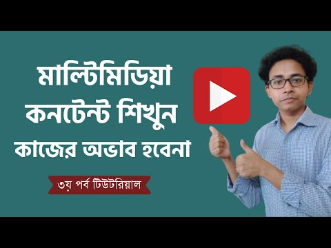 How to create multimedia content bangla tutorial | মাল্টিমিড