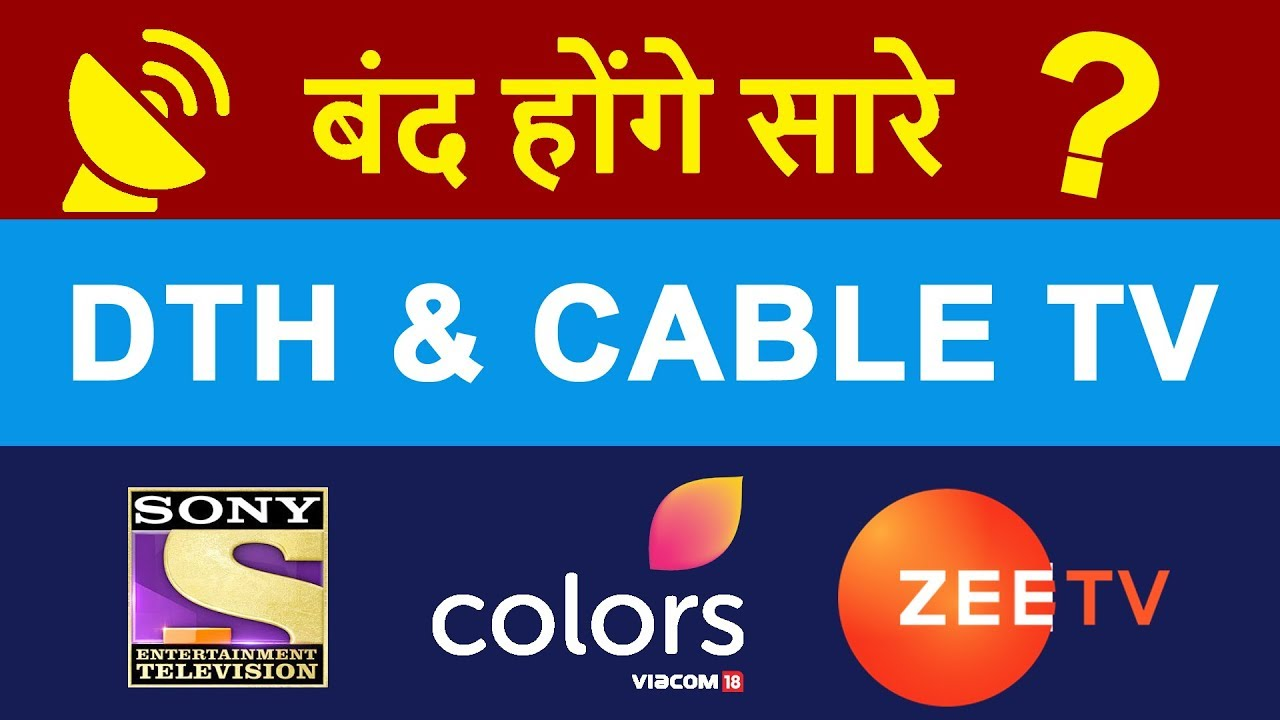 Dth New Rules By Trai Tv Channels 130 Tariff Plans For D2h Cable Tv Explained With Channel List