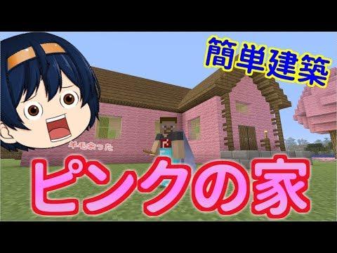 【マイクラ】久々の家建築!余った羊毛でピンクの家づくり!? パート429【ゆっくり実況】