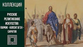 Русское религиозное искусство: Париж - Копенгаген - Саратов