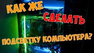 видео Как подключить светодиодную ленту к компьютеру