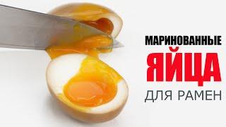 Как готовить маринованные яйца для супа рамен☆ Рецепт от ОЛЕГА БАЖЕНОВА #64 [FOODIES.ACADEMY]