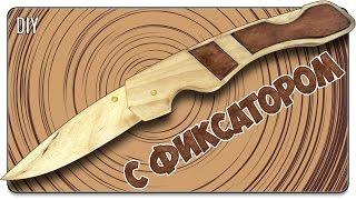 как сделать нож из дерева своими руками