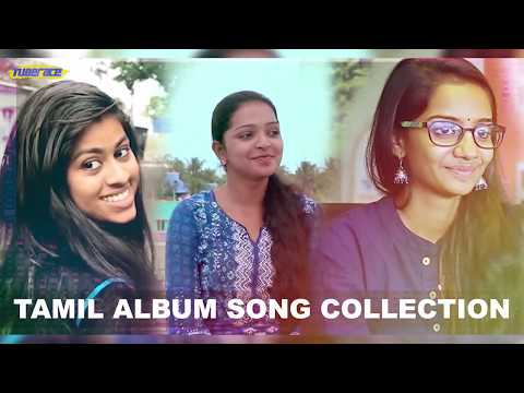 new tamil Album Song audio mp3 Collections 2018 / tamil audio  songs /  tamil hit audio songs