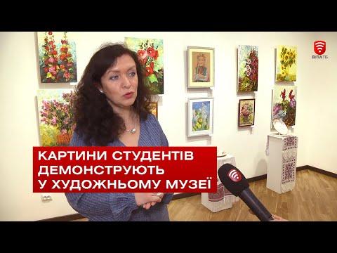Телеканал ВІТА: Відкрилась виставка картин студентів педагогічного університету