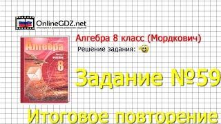 Задание № 59 Итоговое повторение - Алгебра 8 класс (Мордкович)