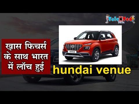Car खरीदने जा रहे है तो यह खबर ज़रूर देख लें |Hyundai Venue First Look Review, Specs & Price in Hindi