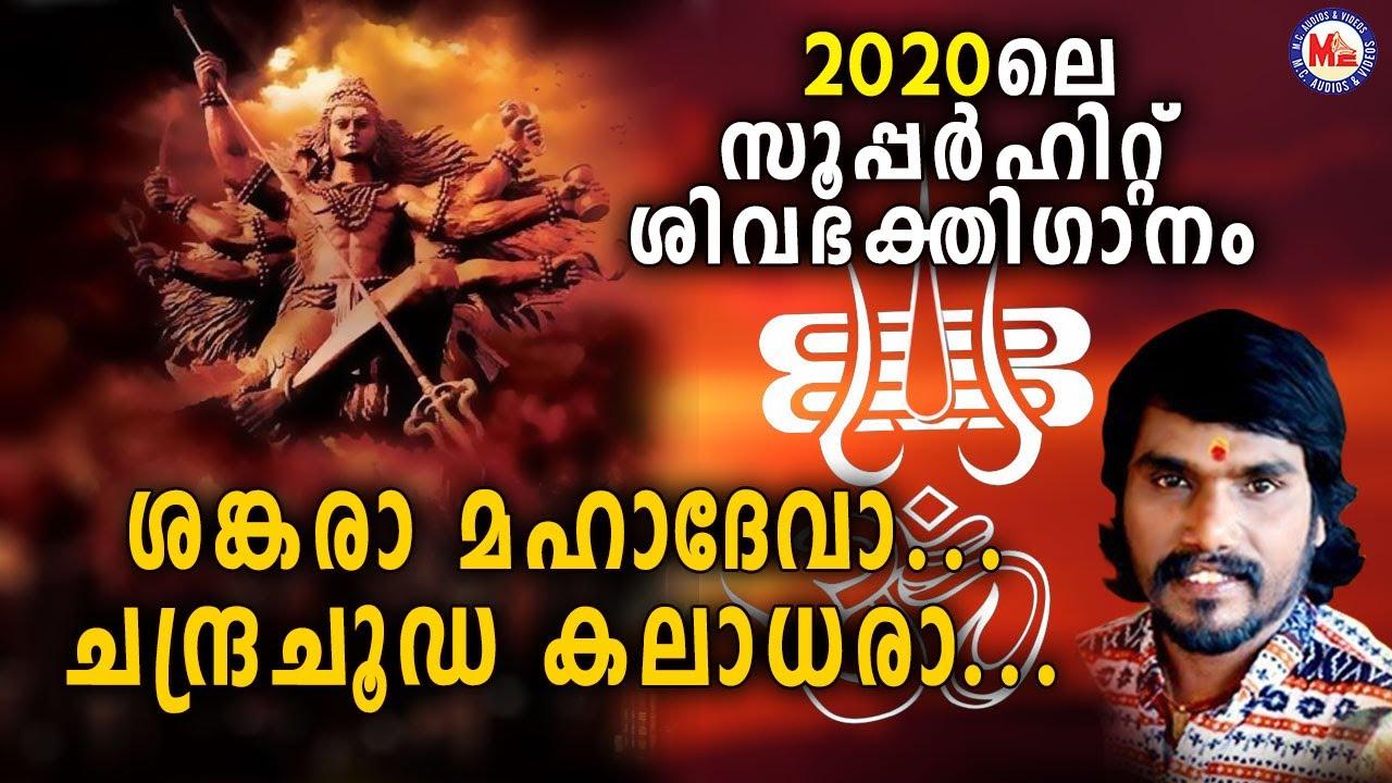 Download സൂപ്പർഹിറ്റ് ശിവഭക്തിഗാനം 2020 | Shiva Remix Songs 2020 | Sankhara Mahadeva | Sannidhanandan Song