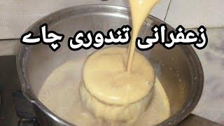 Zafrani Tandoori Chai | زعفرانی تندوری چاے - Winter Special , Tea