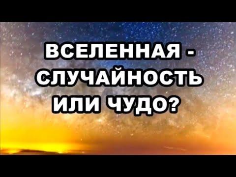 Вселенная: случайность или чудо? / По следам тайны