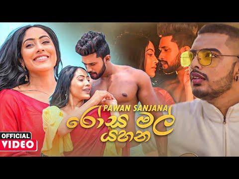 Rosa Mal Yahana (රෝස මල් යහන) - Pawan Sanjana Official Music Video 2021