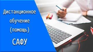 САФУ: дистанционное обучение, личный кабинет, тесты.