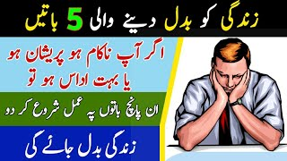 5 Life Changing Things | Most Motivational Inspirational Video Speech | Urdu Amazing Tips
