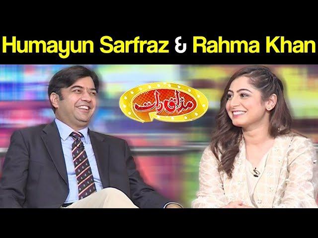 Humayun Sarfaraz & Rahma Khan | Mazaaq Raat 15 October 2018 | مذاق رات | Dunya News