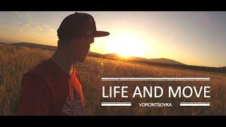 Life and move - Vorontsovka