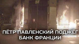 Пётр Павленский поджёг Банк Франции