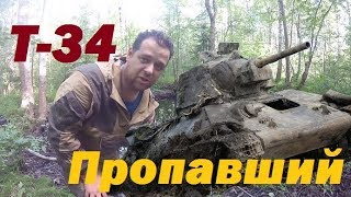 танк Т-34, пропавший в болотах.