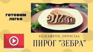"""ГОТОВИМ ЛЕГКО - пирог """"ЗЕБРА"""""""