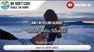 แปลเพลง We Don't Care - Sigala, The Vamps