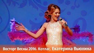 Восторг Весны 2016. Котлас. Поёт Екатерина Вьюхина(Гость фестиваля
