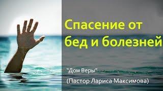 Спасение от бед и болезней. (Пастор Лариса Максимова)