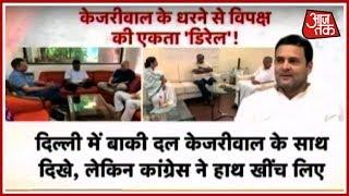 Anti-Modi राजनीती में नया मोड़, Rahul Gandhi को धरना Politics पसंद नहीं पर सहयोगी हैं Kejriwal के साथ