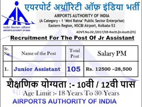Airports Authority of India (AAI) Recruitment| Govt Job 2017| Apply Now