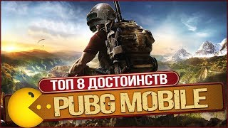 🔥Почему PUBG mobile лучше чем FORTNITE? | PLAYERUNKNOWN'S BATTLEGROUNDS | Обзор Андроид/iOS игры