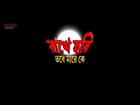 Rakhe Hari Tobe Mare Ke (Full Movie) | Bodhaditto | Barsha | Latest Bengali Movie 2018