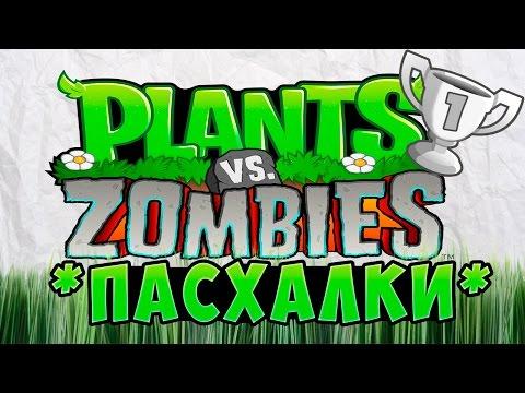 Пасхалки Plants Vs. Zombies | Easter Eggs