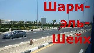 Египет 2018. Шарм-еш-Шейх (Шарм-эль-Шейх)