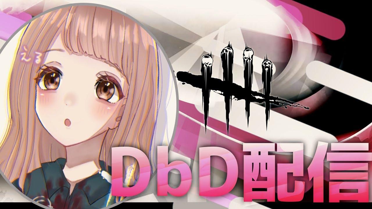 【DBD ライブ】 デッドバイデイライト配信!   初見さん大歓迎!!