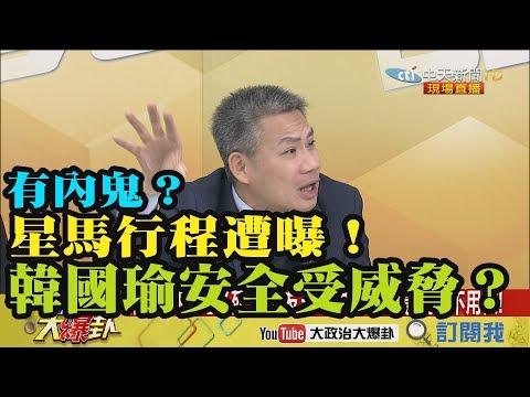 【精彩】身邊有內鬼?韓國瑜星馬行程遭曝!人身安全受威脅!?