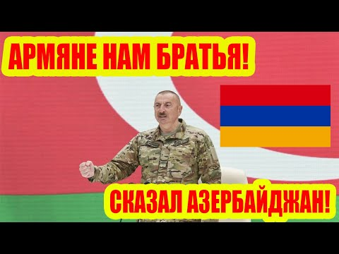 Азербайджан не применит силу против Армян в Карабахе - заявил Алиев