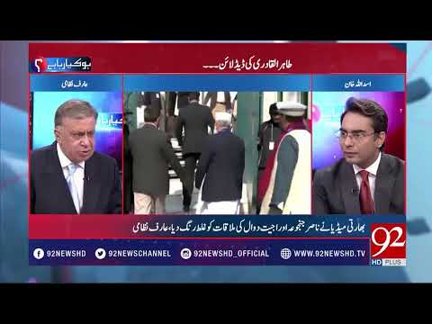 Arif Nizami Talking About The Deadline Of Tahir-ul-Qadri !!!