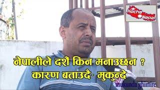 नेपालीले दशैं मनाउनुको रहस्य खोल्दै मुकुन्दे || Talk With Mukunde About Dashain