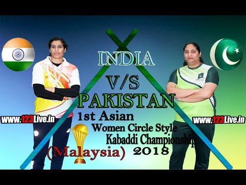 Final : India Vs Pakistan (Malaysia) 1st Asian Women Circle Style Kabaddi Championship 13 May 2018