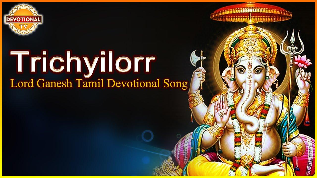 Trichyilorr Popular Tamil Song | Lord Ganesh Tamil