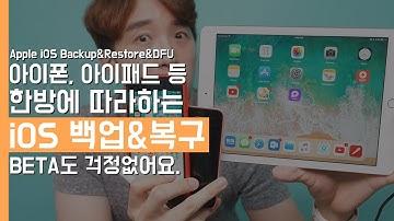 한방에 따라하는 iOS 백업&복구&초기화방법. BETA도 걱정없어요!(Apple iOS Backup&Restore&DFU)