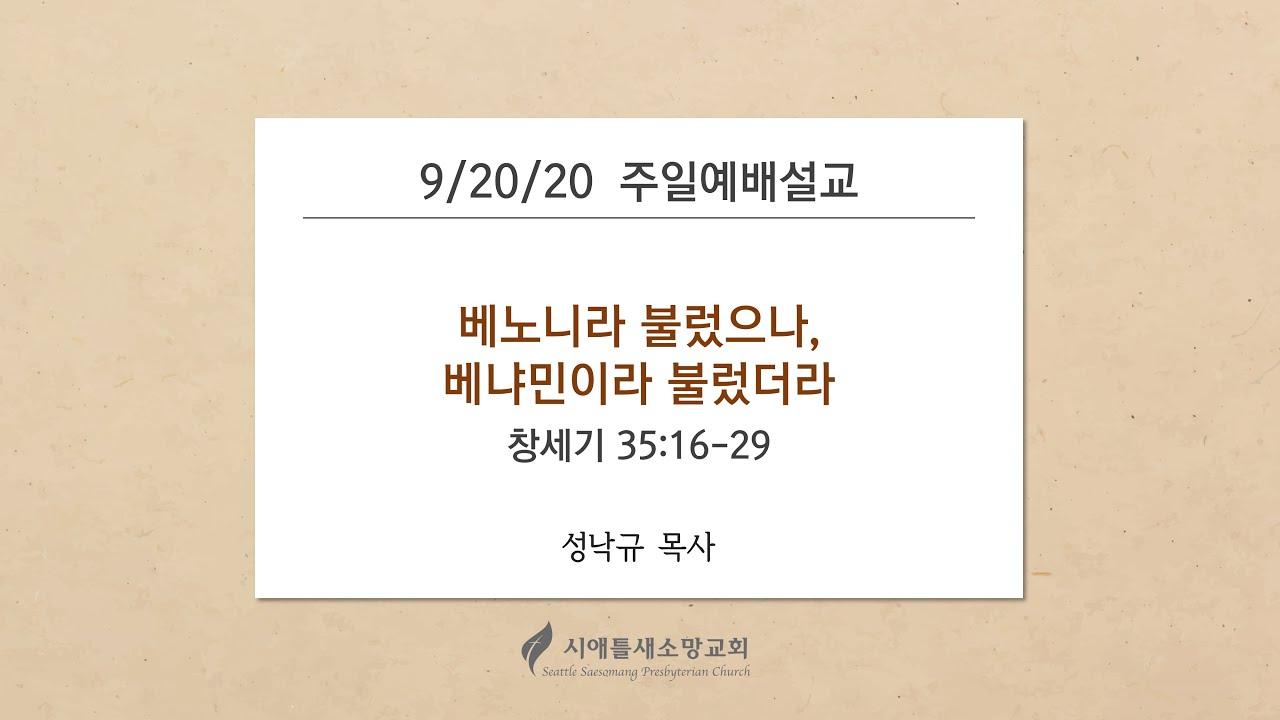 """<9/20/20 주일설교> """"베노니라 불렀으나, 베냐민이라 불렀더라"""""""