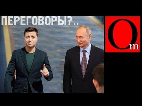 Зеленский VS Путин. Когда ждать переговоров?
