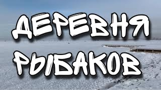 Деревня рыбаков о Копа Зимняя рыбалка Новая набережная