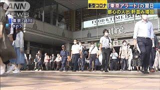 「東京アラート」翌日は人出増加 感染拡大を懸念(20/06/04)