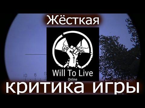 Will To Live Online-Жёсткая критика игры!