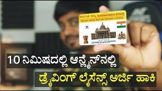 ಆನ್ಲೈನ್ ನಲ್ಲಿ ಸುಲಭವಾಗಿ ಡ್ರೈವಿಂಗ್ ಲೈಸೆನ್ಸ್ ಪಡೆಯಿರಿ | How to apply for DL/LLR in Karnataka
