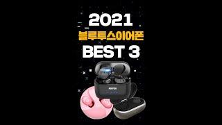 가성비 블루투스이어폰 추천 BEST3