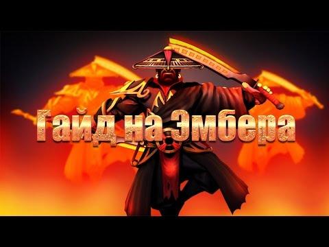 видео: Гайд по дота 2 - ember spirit (Эмбер) - ВТОРОЙ СКИЛЛ, ВСЕХ УБИЛ