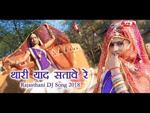 Rajasthani DJ Song 2018 | थारी याद सतावे रे | Latest Marwadi DJ Song