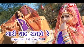 Video Rajasthani DJ Song 2018 | थारी याद सतावे रे | Latest Marwadi DJ Song download MP3, 3GP, MP4, WEBM, AVI, FLV September 2018