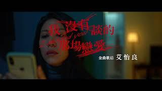 【我沒有談的那場戀愛】卡司篇,2月10日(週三) 春節,一起談戀愛